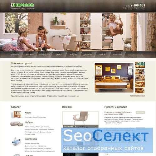 Магазин-салон Евродом - http://www.evrodom-vl.ru/
