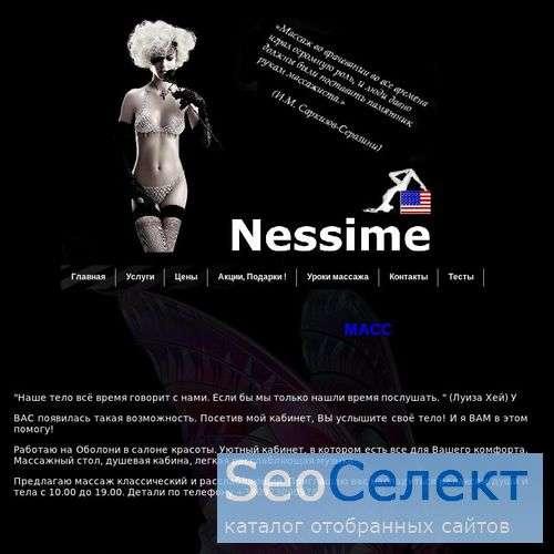 Требуется массажистка - http://www.nessime.com/
