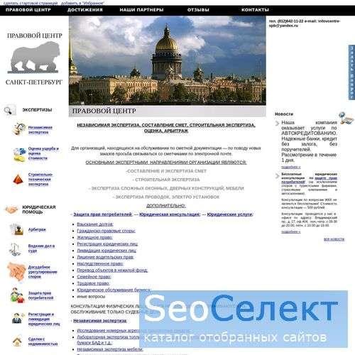 Правовой центр Санкт-Петербург - http://vcentre-spb.ru/