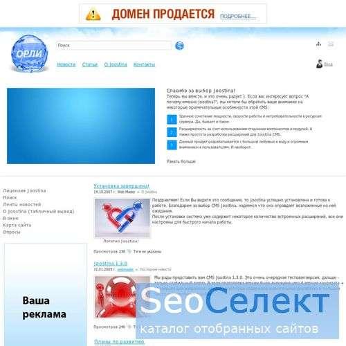 Эзотерика элементов. Cистема ОРЛИ - http://ezoelement.ru/