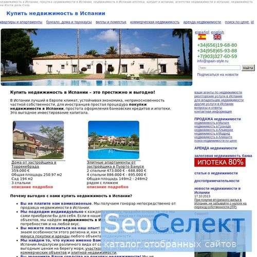 Сайт продажи недвижимости в испании