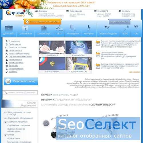Спутник-Видео ― спутниковый интернет-провайд - http://sputnik-video.ru/