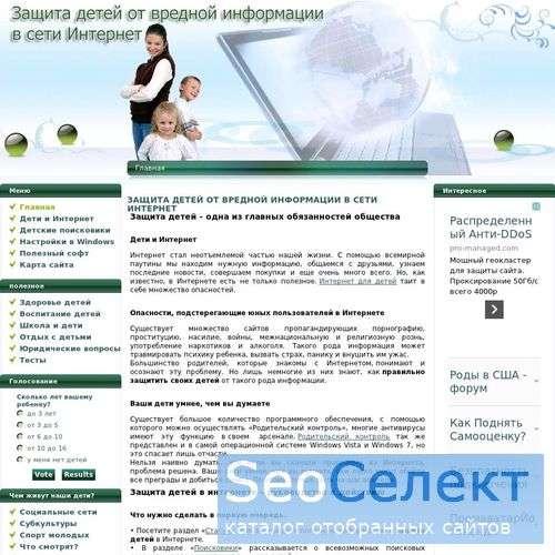 Защита детей от вредной информации в Интернете - http://internet-kontrol.ru/