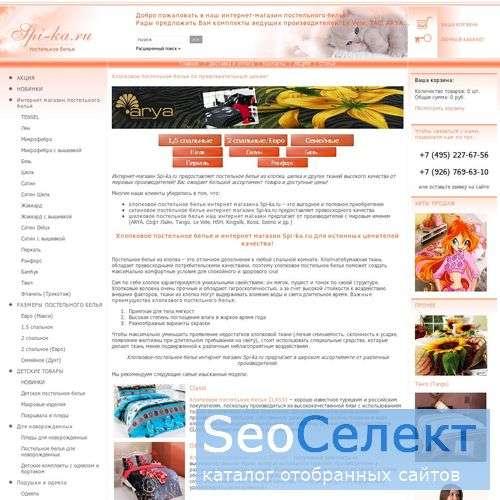 Продаём постельное белье issimo, покрывала на кров - http://www.spi-ka.ru/