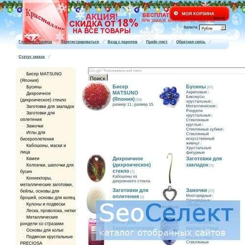Интернет-магазин Кристаллик - http://www.bicershop.ru/