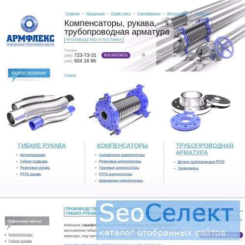Компенсаторы антивибрационные фланцевые, производс - http://www.armfleks.ru/