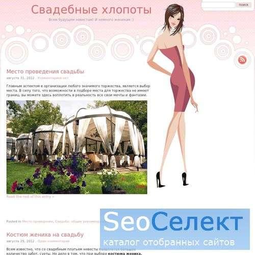 Свадебные хлопоты - http://whiteprincess.ru/