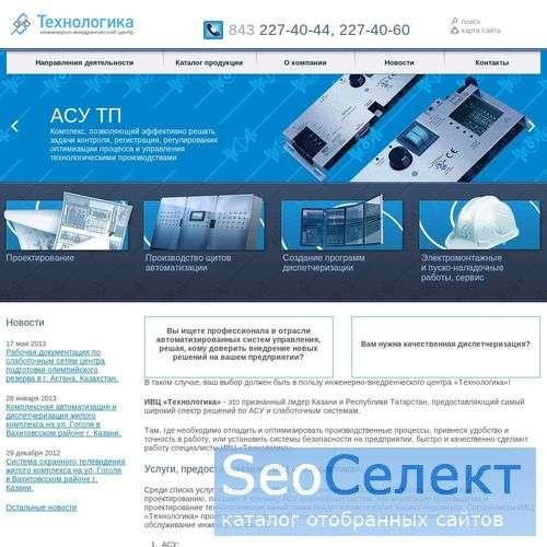 Технологика - Комплекная автоматизация и безопасно - http://www.tehno-logika.com/