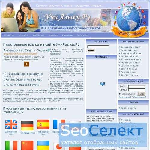 Изучение иностранных языков на сайте УчиЯзыки.Ру - http://www.uchiyaziki.ru/