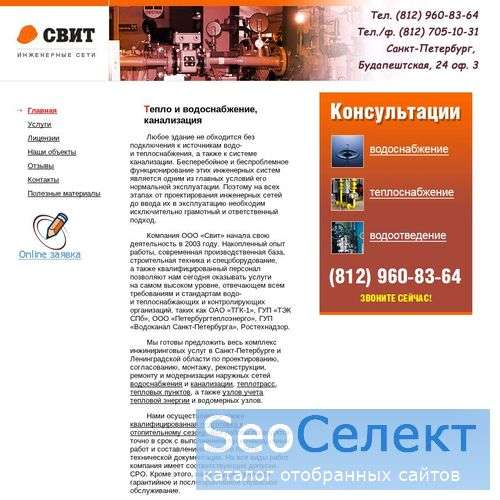 ООО «СВит» - http://www.svitspb.ru/