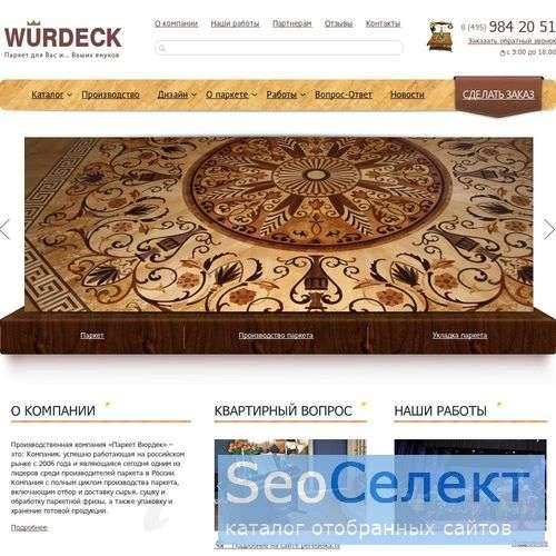 WURDECK – это массивная доска и штучный паркет - http://www.wurdeck.ru/