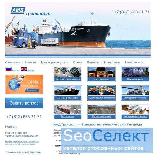 АМД Транспорт - http://www.amdtransport.ru/