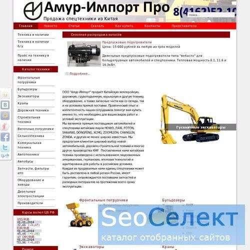 Спецтехника с заводов Китая - http://www.amur-import.ru/