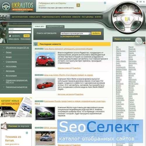 Сайт Ukrautos - здесь можно посмотреть каталог авт - http://ukrautos.com/
