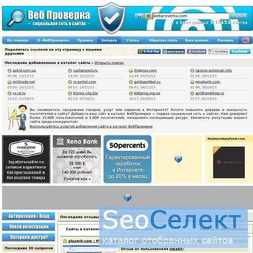 ВебПроверка - сервис проверки сайтов, сообщество и - http://webproverka.com/