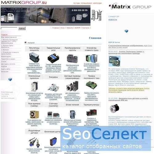Matrix Group - магазин промышленной электроники - http://www.matrixgroup.su/