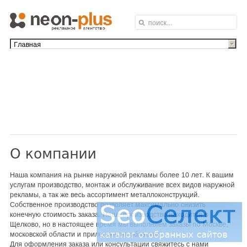 ПРК Пигмалион - http://reklama-pigmalion.ru/