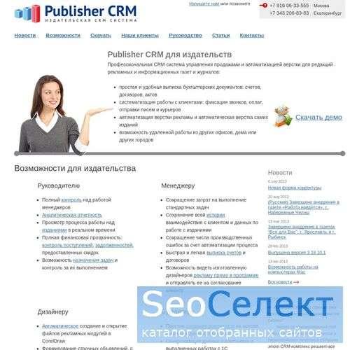 Publisher CRM - http://publishercrm.ru/
