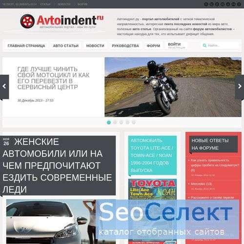 Автомобильный информационный портал: АВТОиндент.ру - http://www.avtoindent.ru/
