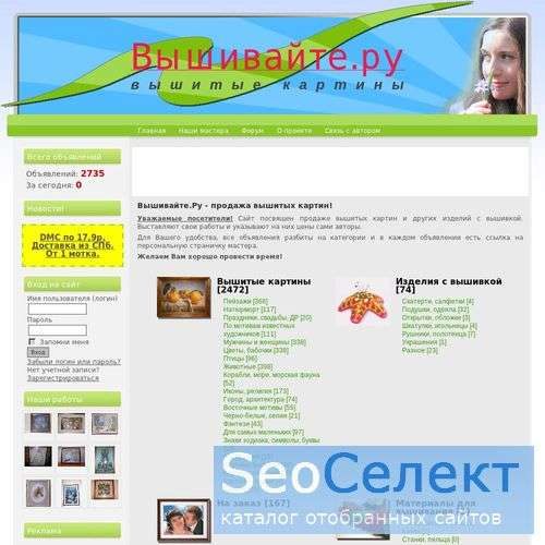 ВЫШИТЫЕ КАРТИНЫ - Вышивайте.Ру - http://www.vishivajte.ru/