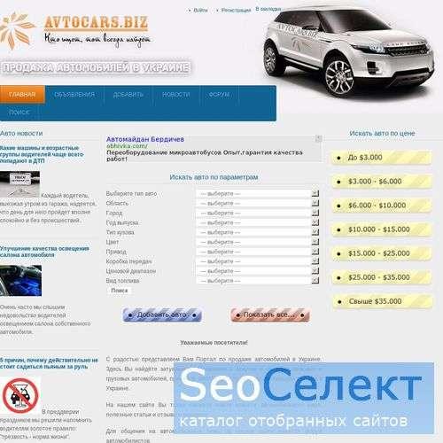 Портал по продаже автомобилей в Украине - http://avtocars.biz/