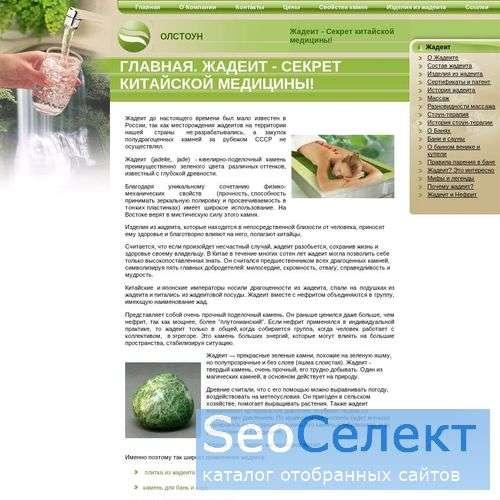 Жадеит. Секрет китайской медицины! - http://www.jademsk.ru/