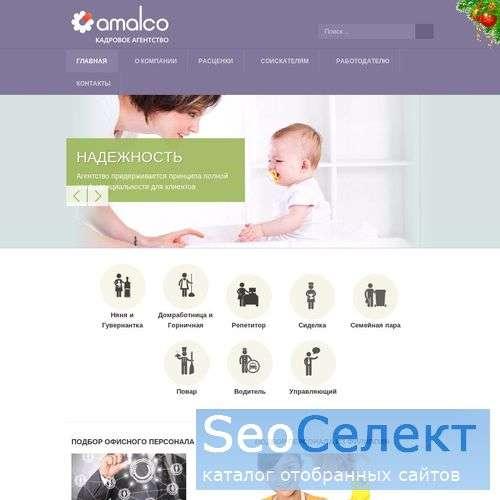Кадровое агентство домашнего персонала- гувернантк - http://amalco.ru/
