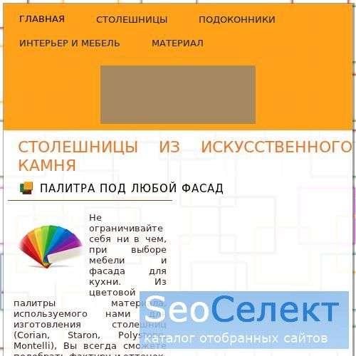 Мастерская искусственного камня - http://www.iskusstvenniy-kamen.ru/