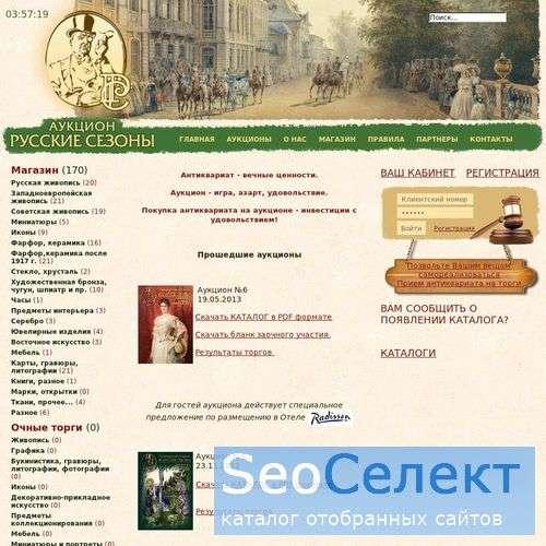 Фирма Русские Сезоны без проблем поможем картины 1 - http://auction-ruseasons.ru/