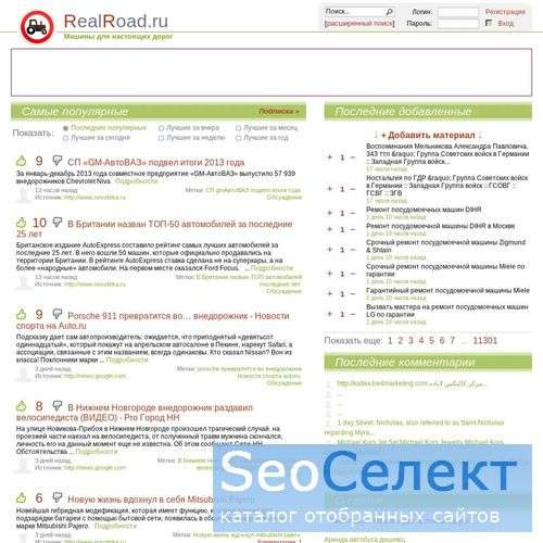 RealRoad.ru - Машины для настоящих дорог - http://realroad.ru/