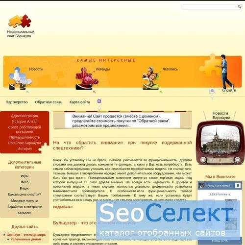 Совет работающей молодежи Барнаула - http://barnaulindustry.ru/