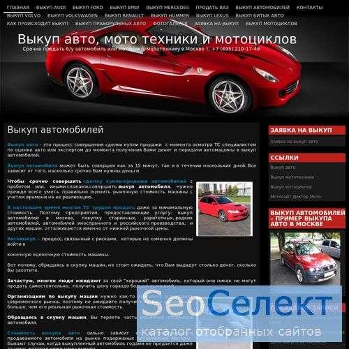 БУАВТОМОБИЛИ - http://www.buavtomobile.ru/