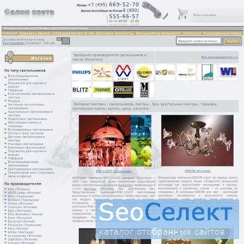 Салон света – продажа европейских светильников - http://www.salonlustr.ru/