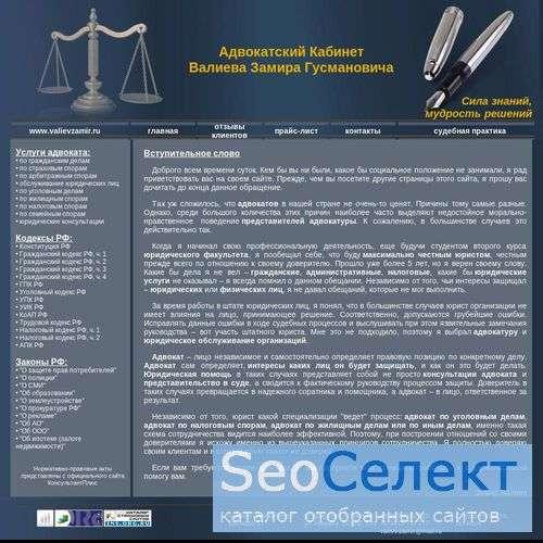 Адвокатский Кабинет Валиева З.Г. - адвокат Ижевск - http://www.valievzamir.ru/