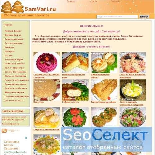 SamVari.ru Сборник домашних рецептов с фото   - http://samvari.ru/