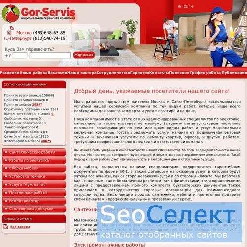 Компания бытового сервиса - http://gor-servis.ru/