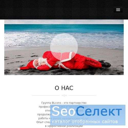 Группа компаний БЛКонс (BLcons Group) - http://www.blcons.ru/
