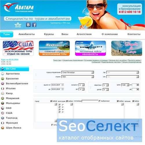Кипр, туры из Санкт Петербурга - http://www.avatara.ru/