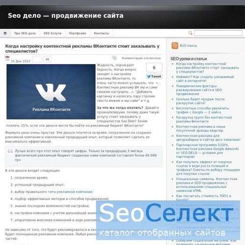 SEO продвижение и раскрутка сайтов - http://seodelo.com/