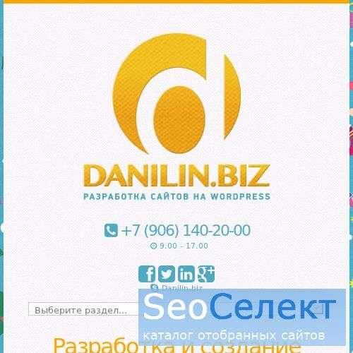 Недорогое изготовление интернет сайтов под ключ в  - http://www.danilin.biz/