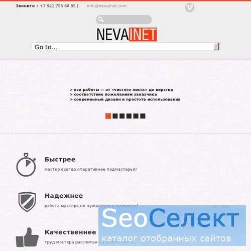 Создать сайт в Санкт-Петербурге, продвижение сайта - http://www.nevainet.com/