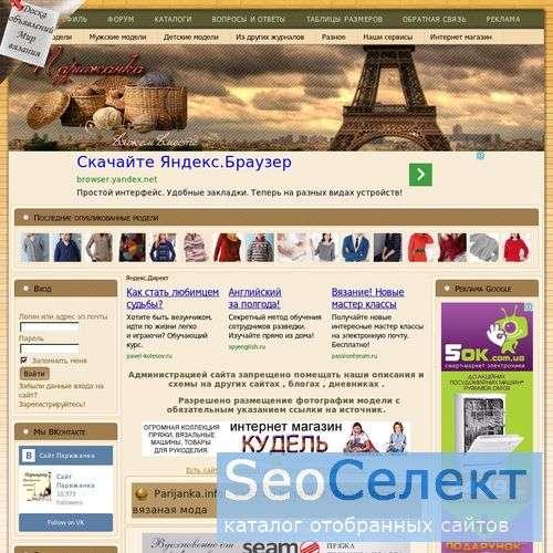 Parijanka.net - Сайт по вязанию.Журналы Фильдар ,  - http://parijanka.net/