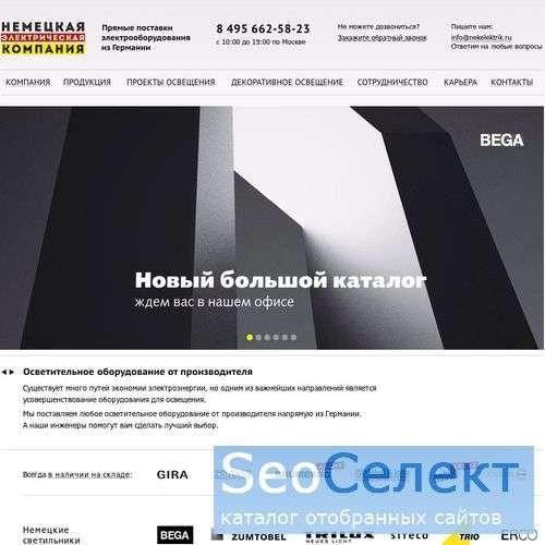 Brumberg - led светильники - http://nekelektrik.ru/