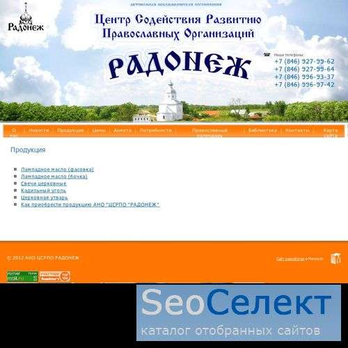 Лампадное масло. - http://www.eley.ru/
