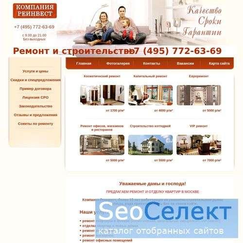 Отделка и ремонт под ключ квартир, ресторанов, маг - http://rabota-v-zelpribor.ru/