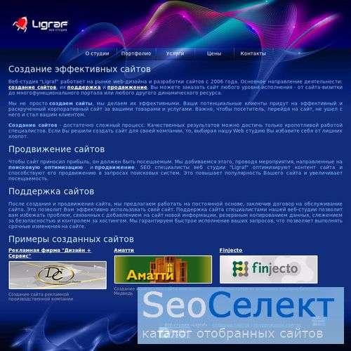 Ссоздание и продвижение веб-сайтов - Ligraf - http://www.ligraf.ru/