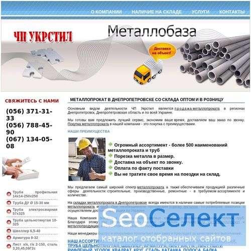 Металлопрокат Днепропетровск ukrsteel.com труба - http://ukrsteel.com/