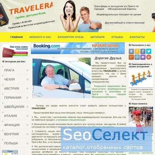 Трансферы и экскурсии из Праги по Европе - http://www.travelera.ru/