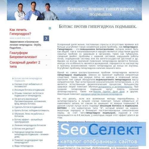 Ботокс. Лечение гипергидроза подмышек ботоксом - http://gipergidrose.ru/
