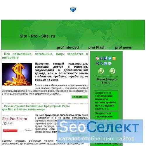 Записки начинающего WEB - мастера. - http://site-pro-site.ru/